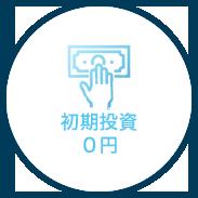 初期投資0円