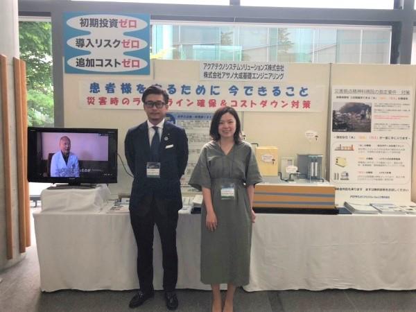第8回日本精神医学会学術大会(北海道)