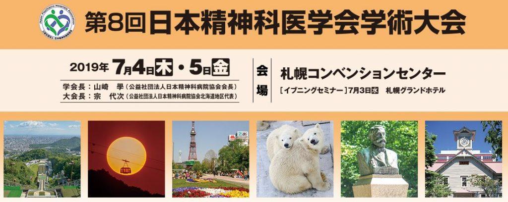 第8回日本精神科医学会学術大会(北海道)