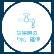 災害時の水確保