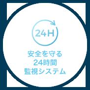 24時間監視システム