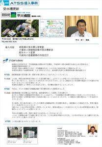 医療法人社団光生会 平川病院 院長先生インタビュー