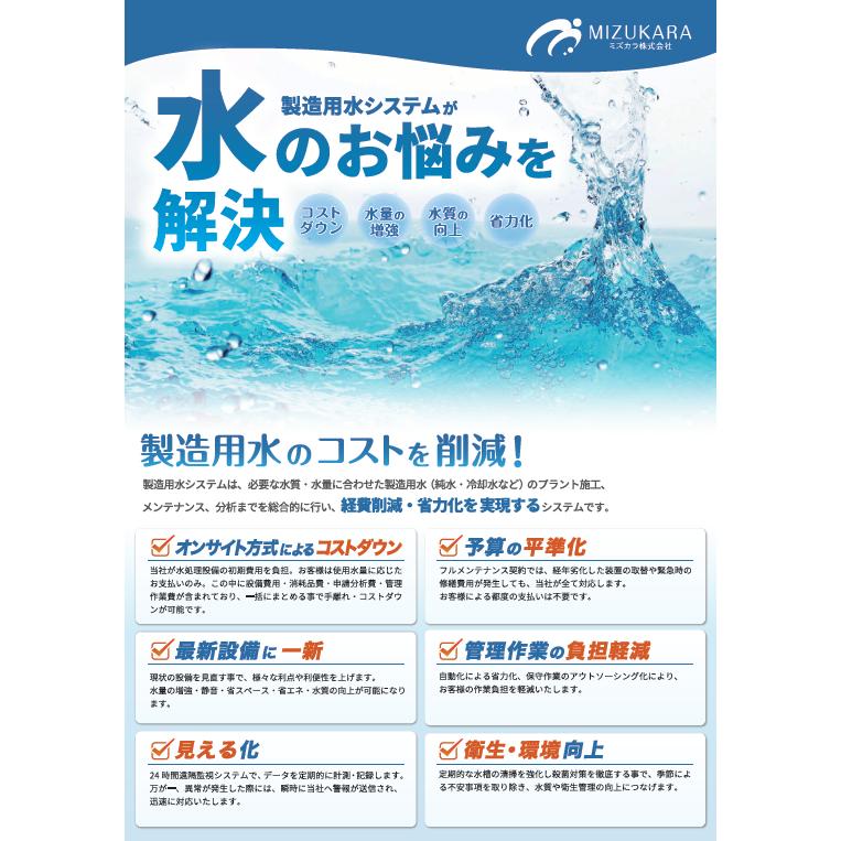 製造用水システムカタログ